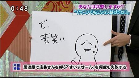 f:id:da-i-su-ki:20110704202617j:image