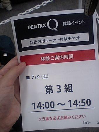 f:id:da-i-su-ki:20110709142710j:image