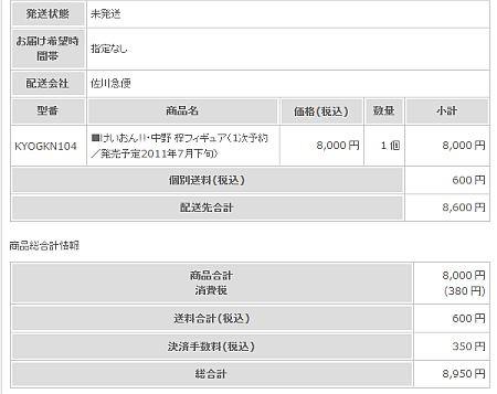 f:id:da-i-su-ki:20110802221654j:image