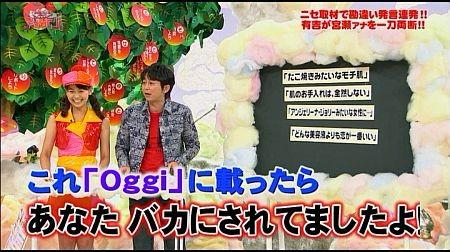 f:id:da-i-su-ki:20110806121020j:image
