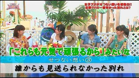 f:id:da-i-su-ki:20110806124030j:image