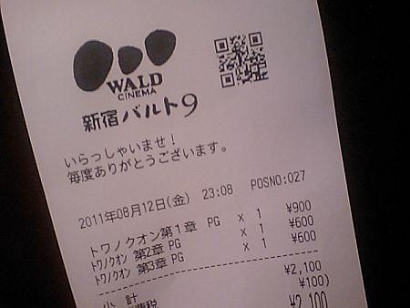 f:id:da-i-su-ki:20110812232604j:image