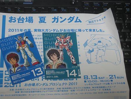 f:id:da-i-su-ki:20110815100402j:image