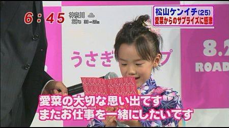 f:id:da-i-su-ki:20110817215712j:image