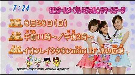 f:id:da-i-su-ki:20110910184013j:image