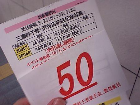 f:id:da-i-su-ki:20111001185900j:image