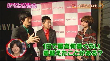 f:id:da-i-su-ki:20111010155950j:image