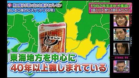 f:id:da-i-su-ki:20111011231244j:image