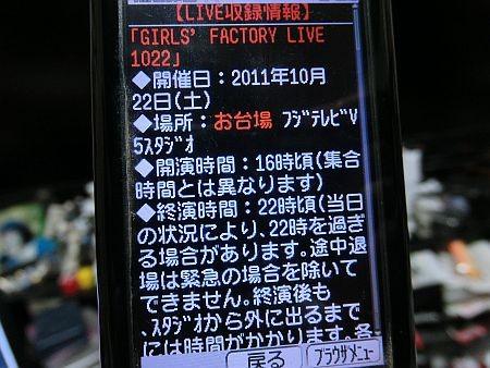 f:id:da-i-su-ki:20111012002203j:image