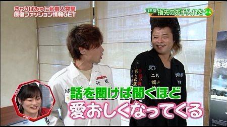 f:id:da-i-su-ki:20111013210741j:image
