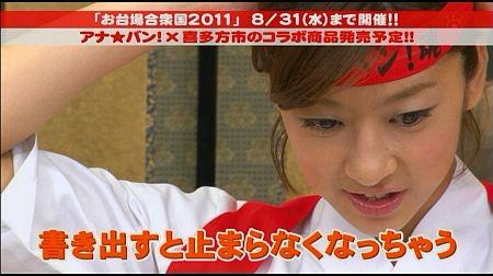 f:id:da-i-su-ki:20111015073151j:image