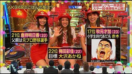 f:id:da-i-su-ki:20111015213706j:image