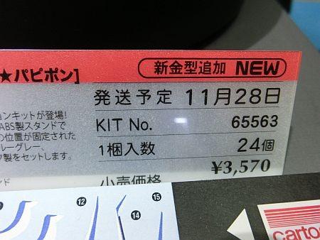 f:id:da-i-su-ki:20111016130824j:image