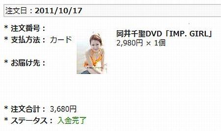 f:id:da-i-su-ki:20111017233251j:image
