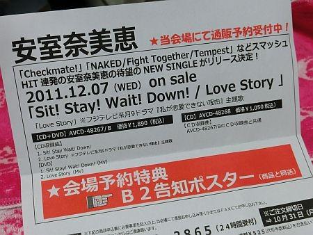 f:id:da-i-su-ki:20111020094736j:image