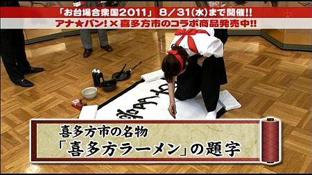 f:id:da-i-su-ki:20111020112239j:image
