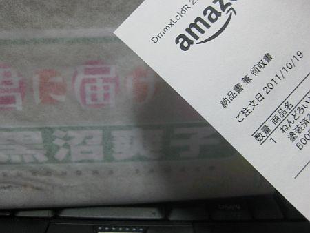 f:id:da-i-su-ki:20111020215101j:image