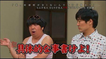f:id:da-i-su-ki:20111126101634j:image