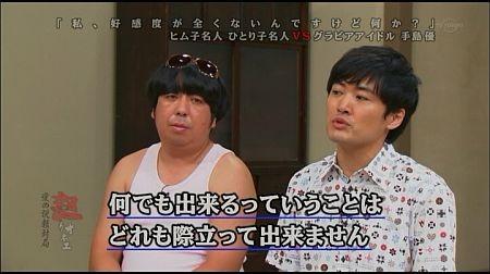 f:id:da-i-su-ki:20111126101635j:image
