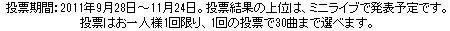 f:id:da-i-su-ki:20111204205149j:image