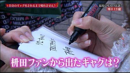 f:id:da-i-su-ki:20111207003208j:image