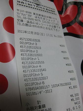 f:id:da-i-su-ki:20111218214447j:image