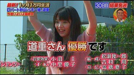 f:id:da-i-su-ki:20111222033154j:image