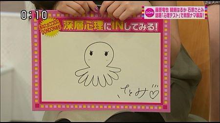 f:id:da-i-su-ki:20111222083459j:image