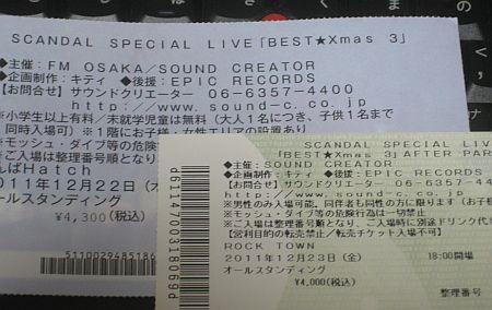 f:id:da-i-su-ki:20111222121517j:image