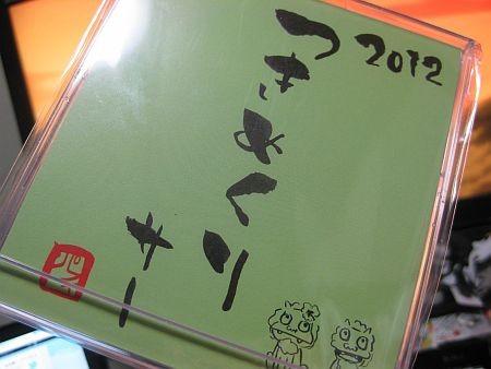 f:id:da-i-su-ki:20111229001845j:image