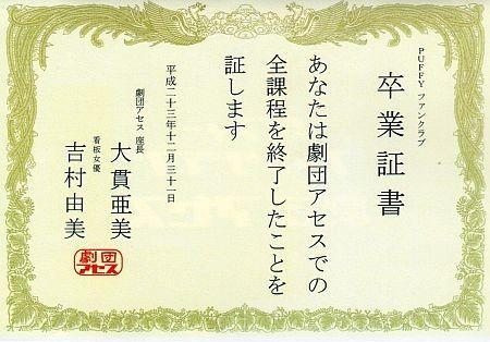 f:id:da-i-su-ki:20120103155113j:image