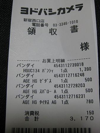 f:id:da-i-su-ki:20120109162129j:image