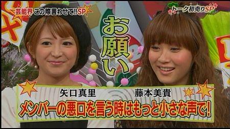f:id:da-i-su-ki:20120112000637j:image