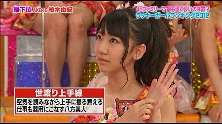 f:id:da-i-su-ki:20120113002746j:image