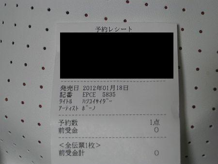 f:id:da-i-su-ki:20120115201030j:image
