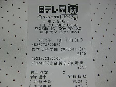 f:id:da-i-su-ki:20120117074612j:image
