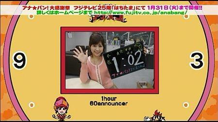 f:id:da-i-su-ki:20120120010445j:image