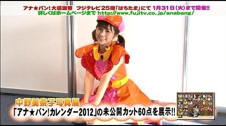 f:id:da-i-su-ki:20120120010448j:image