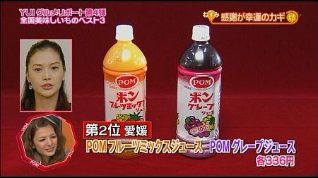 f:id:da-i-su-ki:20120120183946j:image