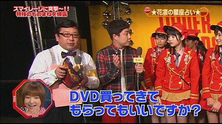 f:id:da-i-su-ki:20120204090443j:image