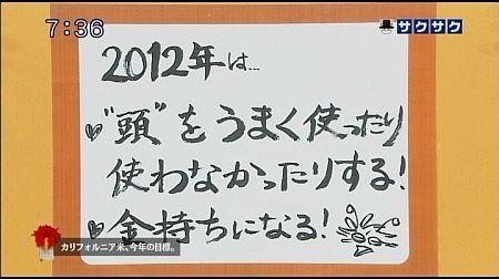 f:id:da-i-su-ki:20120211032603j:image