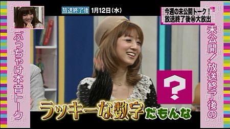 f:id:da-i-su-ki:20120211221119j:image