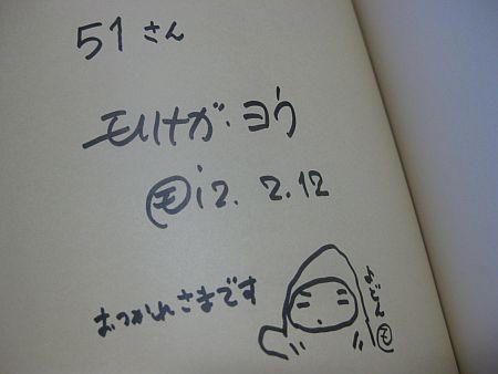 f:id:da-i-su-ki:20120212213941j:image