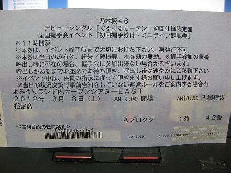 f:id:da-i-su-ki:20120303171019j:image
