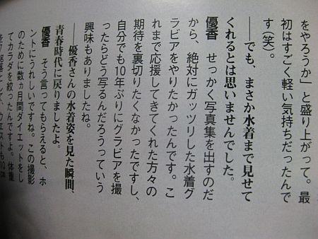 f:id:da-i-su-ki:20120311081127j:image