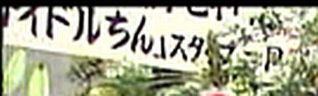 f:id:da-i-su-ki:20120318211309j:image