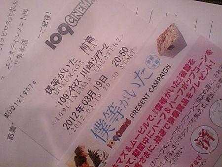f:id:da-i-su-ki:20120319204250j:image