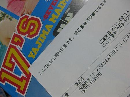 f:id:da-i-su-ki:20120320002238j:image