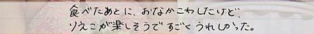 f:id:da-i-su-ki:20120321012042j:image