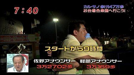 f:id:da-i-su-ki:20120405001944j:image